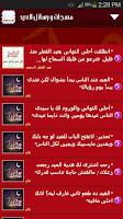 Screenshot of مسجات و رسائل العيد