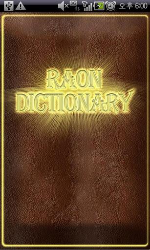라온 영한사전