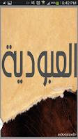 Screenshot of العبودية لابن تيمية