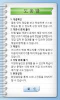 Screenshot of 손안에중3과학 1학기중간고사