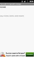Screenshot of Русско-Татарский словарь