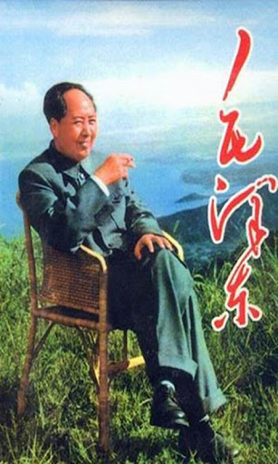 毛泽东诗词