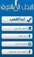 Screenshot of لعبة الرجل المشنوق