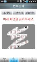 Screenshot of 스크레치 로또