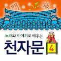 마법천자문 서당 천자문4 icon
