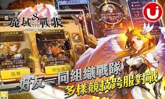 Screenshot of 魔域戰歌
