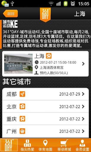 【免費運動App】361°DAY-APP點子