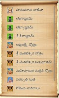 Screenshot of Telugu Stotras