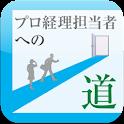 プロ経理担当者への道 icon