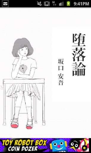 坂口安吾「堕落論」-虹色文庫