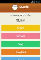 Screenshot of หวย เลขเด็ด ประจำวัน กำลังวัน