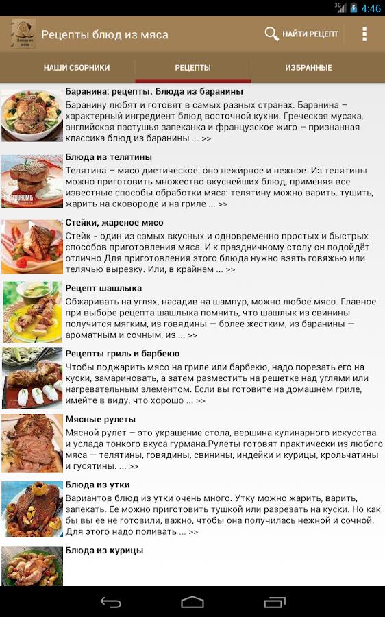 Самые вкусные рецепты с мясом