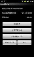Screenshot of SmartHosts