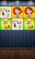 Screenshot of لعبة الذاكرة
