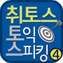 TOEIC SPEAKING VOL 4 icon