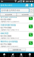Screenshot of 포켓114(내폰안에114)