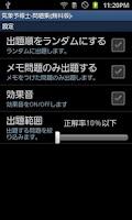 Screenshot of 【公務員】「憲法」-問題集(2014年版)-