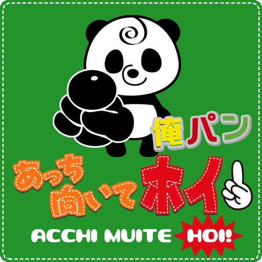 Cute Panda 1-2-3! 休閒 App LOGO-硬是要APP