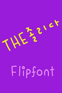 THE졸리다™ 한국어 Flipfont 이미지[1]