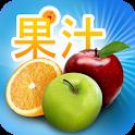 健康果汁食谱 icon