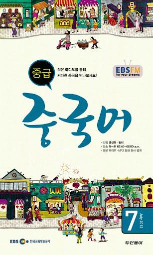 EBS FM 중급중국어 2012.7월호