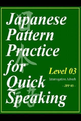Japanese Pattern Practice 03