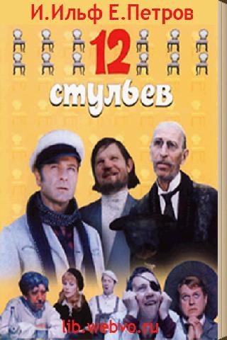 12 стульев И.Ильф Е.Петров