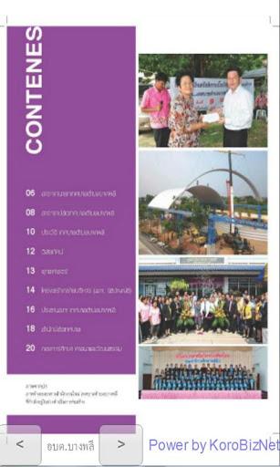 【免費新聞App】รายงานกิจการ ทต. บางพลี 2554-APP點子