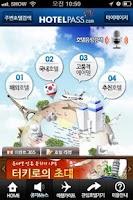 Screenshot of 호텔예약 호텔패스