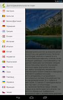 Screenshot of Достопримечательности стран
