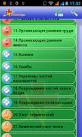 Screenshot of Первая помощь lite