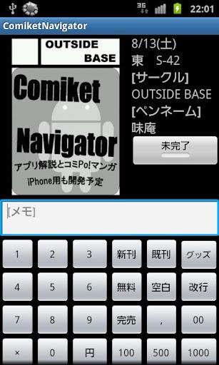 玩工具App|ComiketNavigator免費|APP試玩
