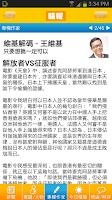 Screenshot of 晴報 Sky Post