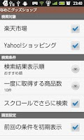 Screenshot of なめこグッズショップ