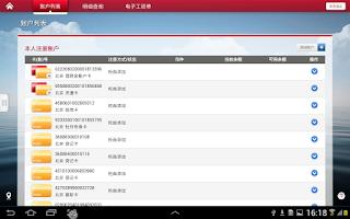 Screenshot of 工行网上银行