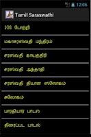 Screenshot of Saraswathi - Tamil Devotional