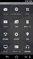 Screenshot of シンプルメニューウィジェット for 富士通