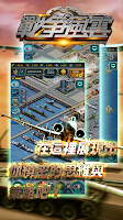 Screenshot of 戰爭風雲