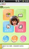 Screenshot of Dr.eye Health 放飯趣免費版