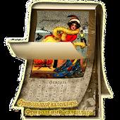 Фривольный адрес-календарь Full