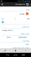 Screenshot of שירות.נט