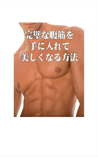 完璧な腹筋を手に入れて美しくなる方法