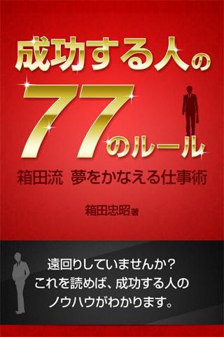 「成功する人」の77のルール 箱田流 夢をかなえる仕事術