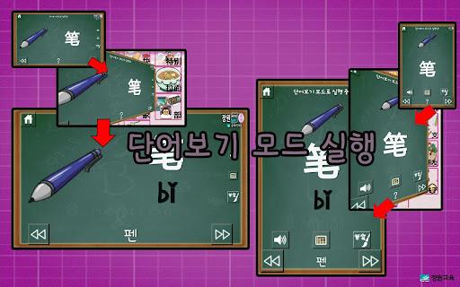 [장원] 중국어 단어카드 C