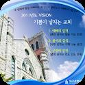 대구서현교회 icon