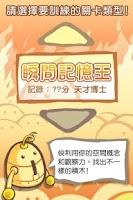 Screenshot of 燃燒吧!右腦的運動會!(小龍年賀歲版)