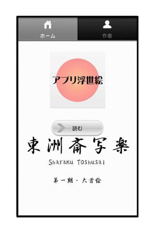 アプリ浮世絵 東洲斎写楽 第一期