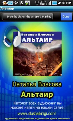 Альтаир аудиокнига