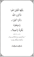 Screenshot of Wa Iyyaka Nastaeen My Dua