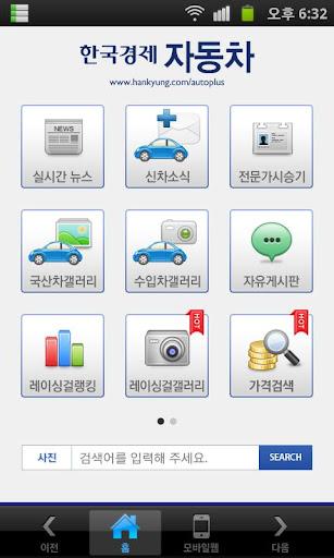 한국경제 자동차